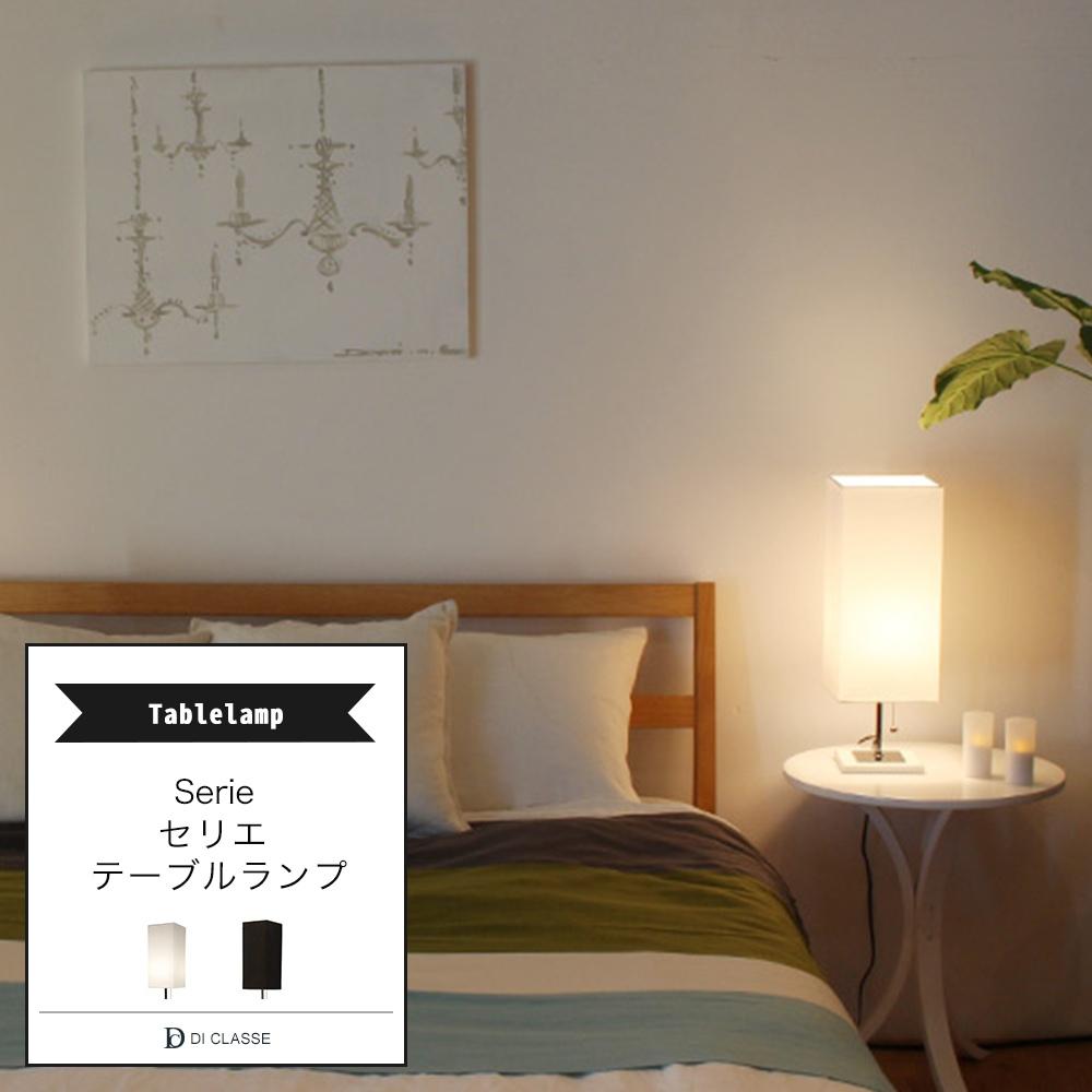 テーブルランプ DICLASSE Serie セリエ テーブルランプ 照明 ライト インテリア おしゃれ JQ