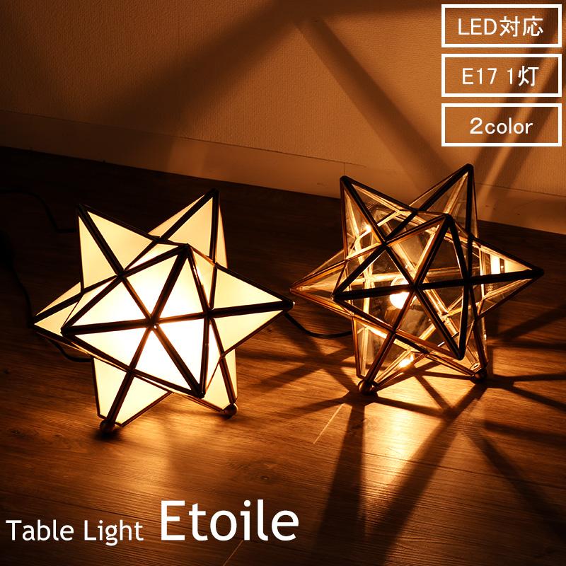 テーブルランプ Etoile エトワール DI ClASSE《即日出荷》