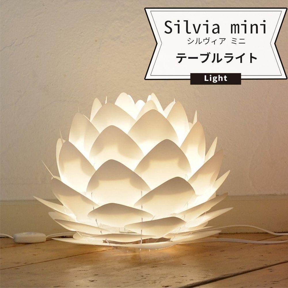 照明 卓上 おしゃれ テーブルライト 北欧 UMAGE Silvia mini シルヴィア ミニ テーブルライト JQ