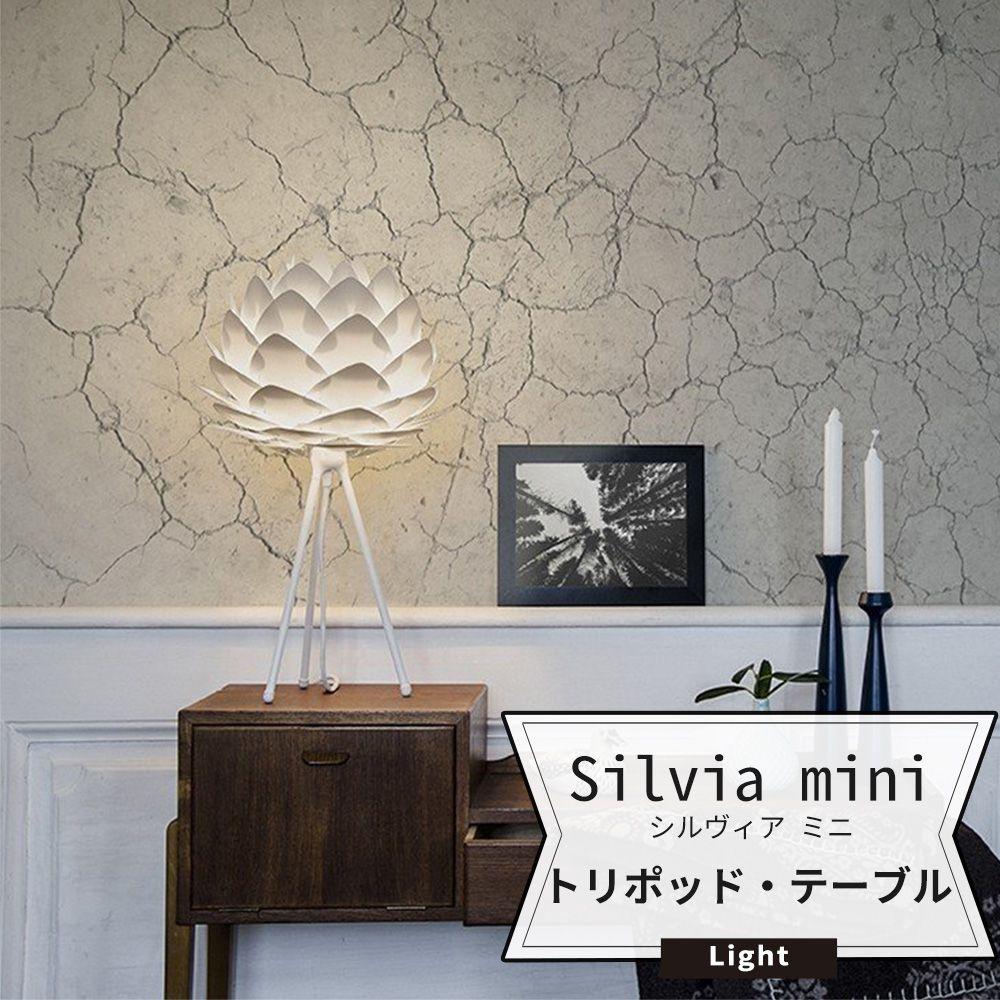 照明 卓上 おしゃれ テーブルライト 北欧 UMAGE Silvia mini シルヴィア ミニ トリポッド・テーブル JQ