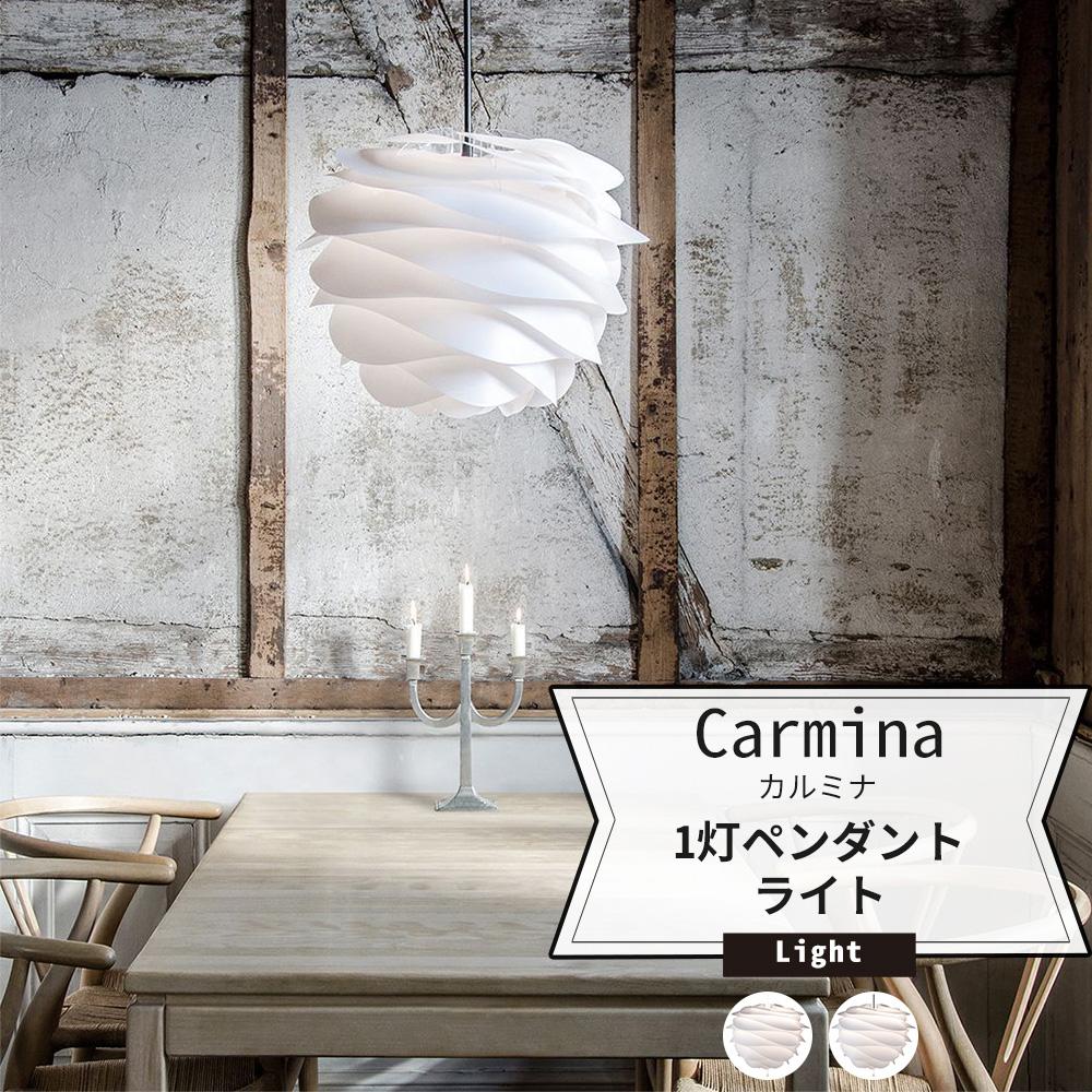 照明 天井 おしゃれ ペンダントライト 北欧 UMAGE Carmina カルミナ 1灯ペンダントライト 3営業日後出荷