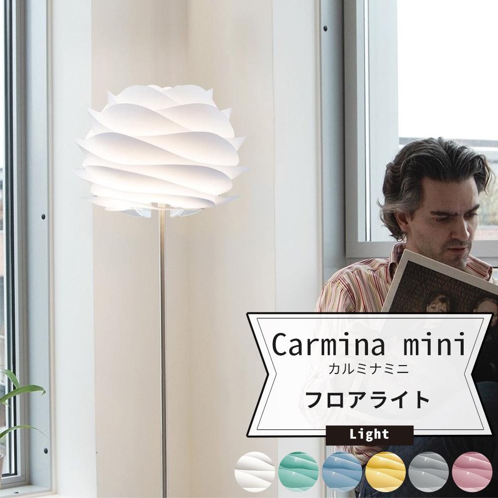 照明 フロアライト おしゃれ 北欧 UMAGE Carmina mini カルミナ ミニ フロアライト JQ