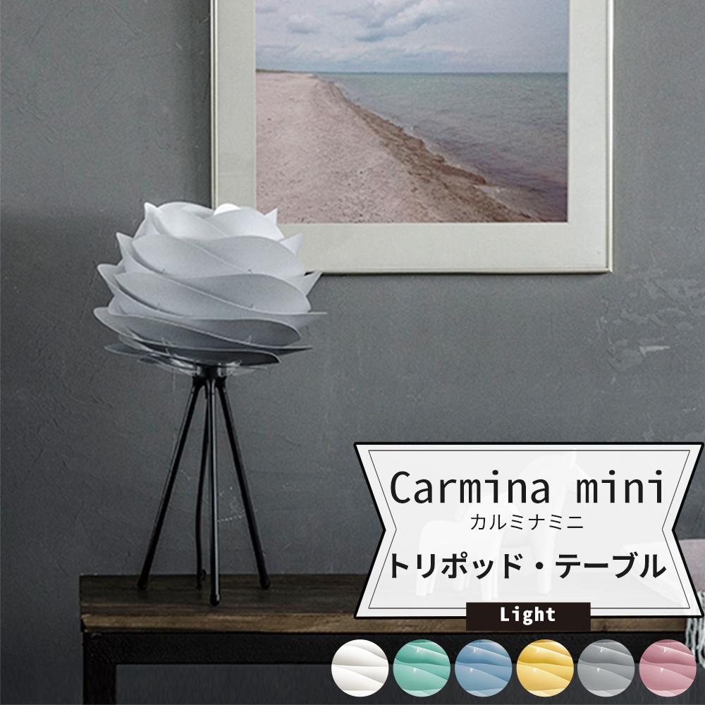 照明 卓上 おしゃれ テーブルライト 北欧 UMAGE Carmina mini カルミナ ミニ トリポッド・テーブル JQ