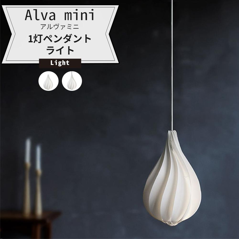照明 天井 おしゃれ ペンダントライト 北欧 UMAGE Alva mini アルヴァミニ 1灯ペンダントライト 3営業日後出荷