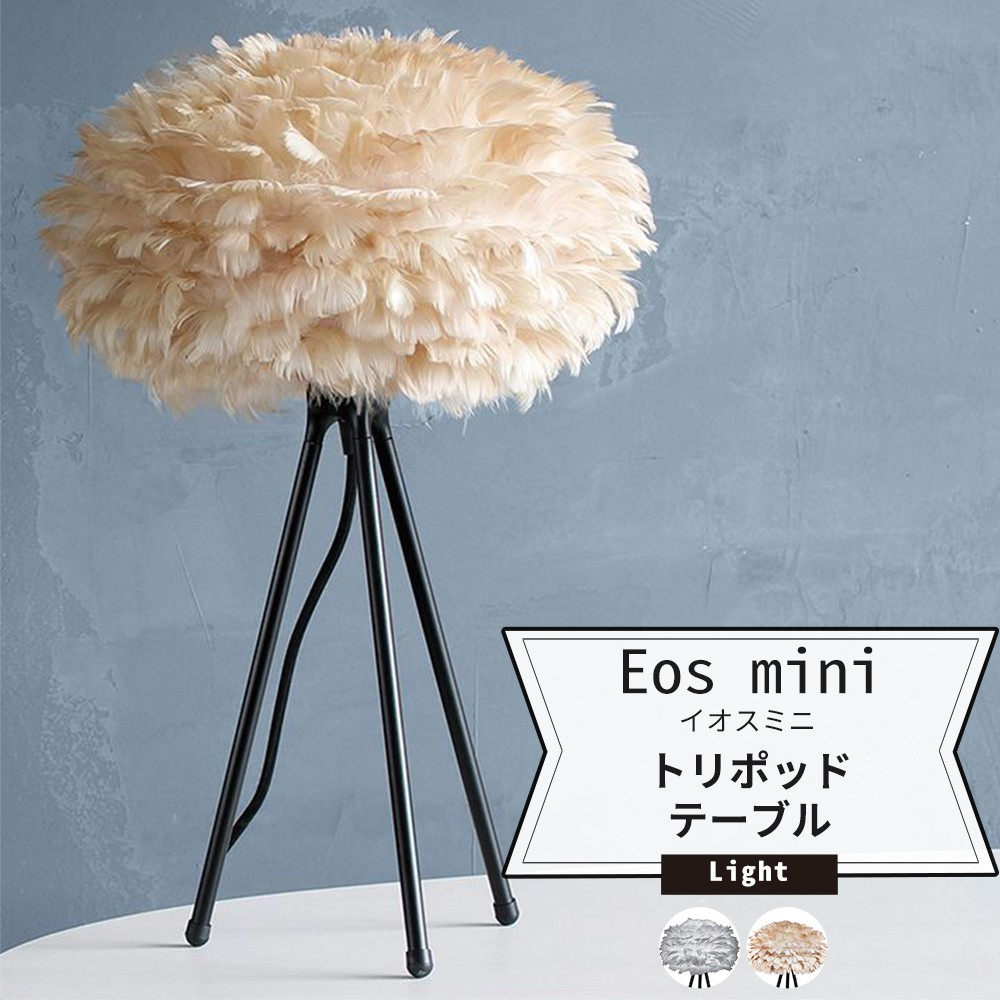 照明 卓上 おしゃれ テーブルライト 北欧 UMAGE Eos mini イオスミニ トリポッド・テーブル JQ