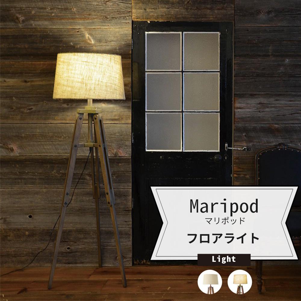 照明 フロアランプ スタンドライト おしゃれ Maripod マリポッド フロアライト JQ