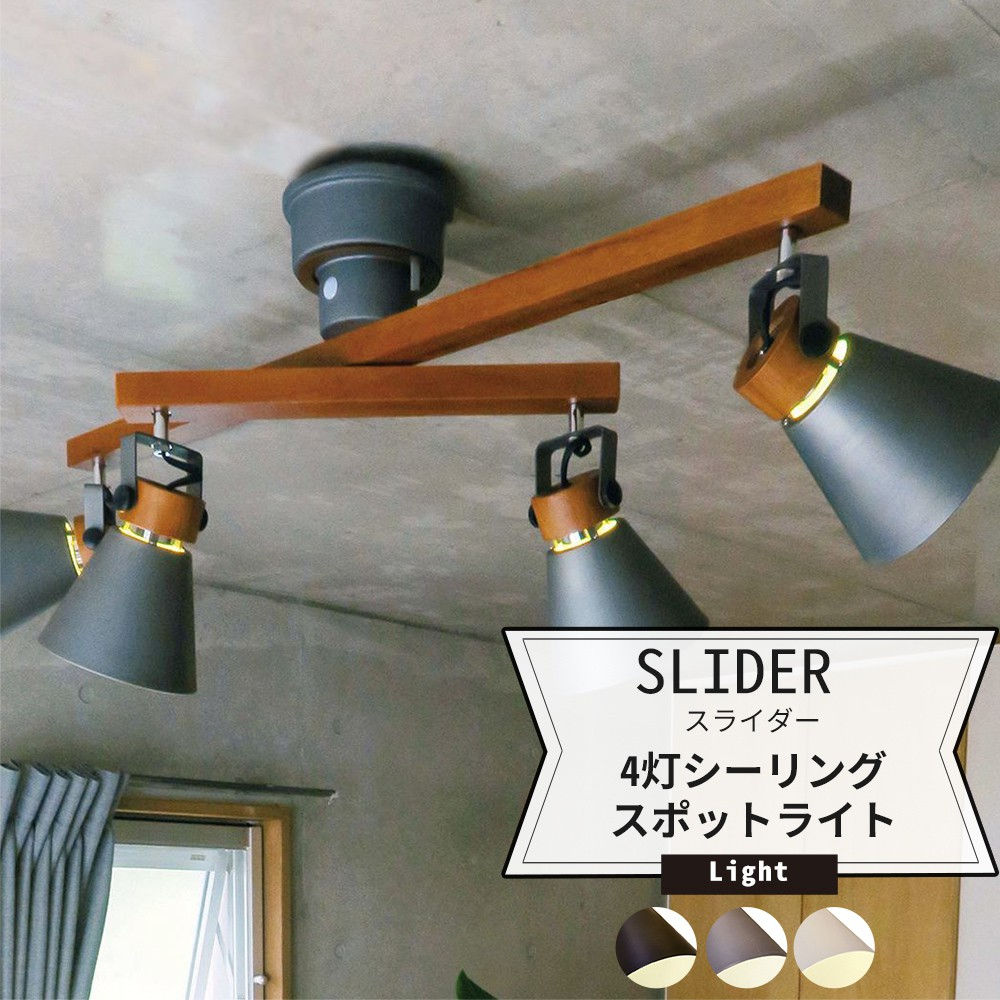 照明 天井 おしゃれ スポットライト 天然木 メタルカラー SLIDER スライダー 4灯シーリングスポットライト 3営業日後出荷