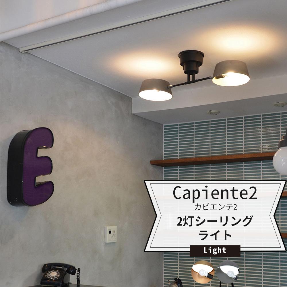 照明 天井 おしゃれ スポットライト ヴィンテージ Capiente2 カピエンテ2 2灯シーリングライト 3営業日後出荷