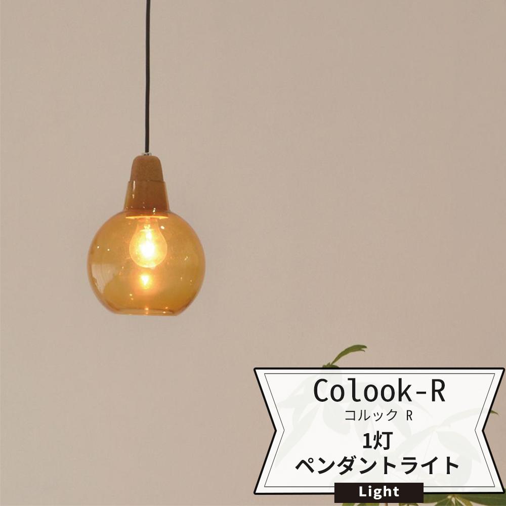 照明 天井 おしゃれ ペンダントライト アンティーク Colook-R コルック R 1灯ペンダントライト JQ