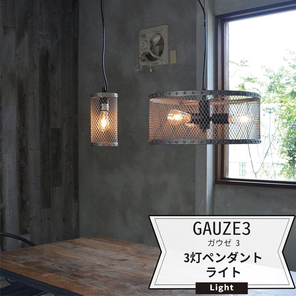 照明 天井 おしゃれ 吊り下げライト インダストリアル GAUZE3 ガウゼ 3 3灯ペンダントライト JQ