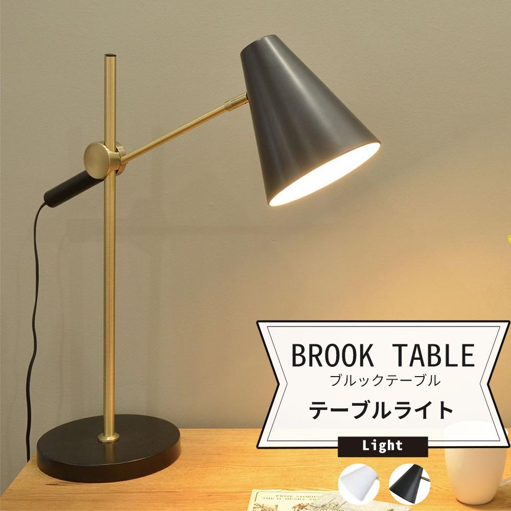 照明 卓上 おしゃれ デスクライト 北欧 モダン BROOK TABLE ブルックテーブル テーブルライト JQ