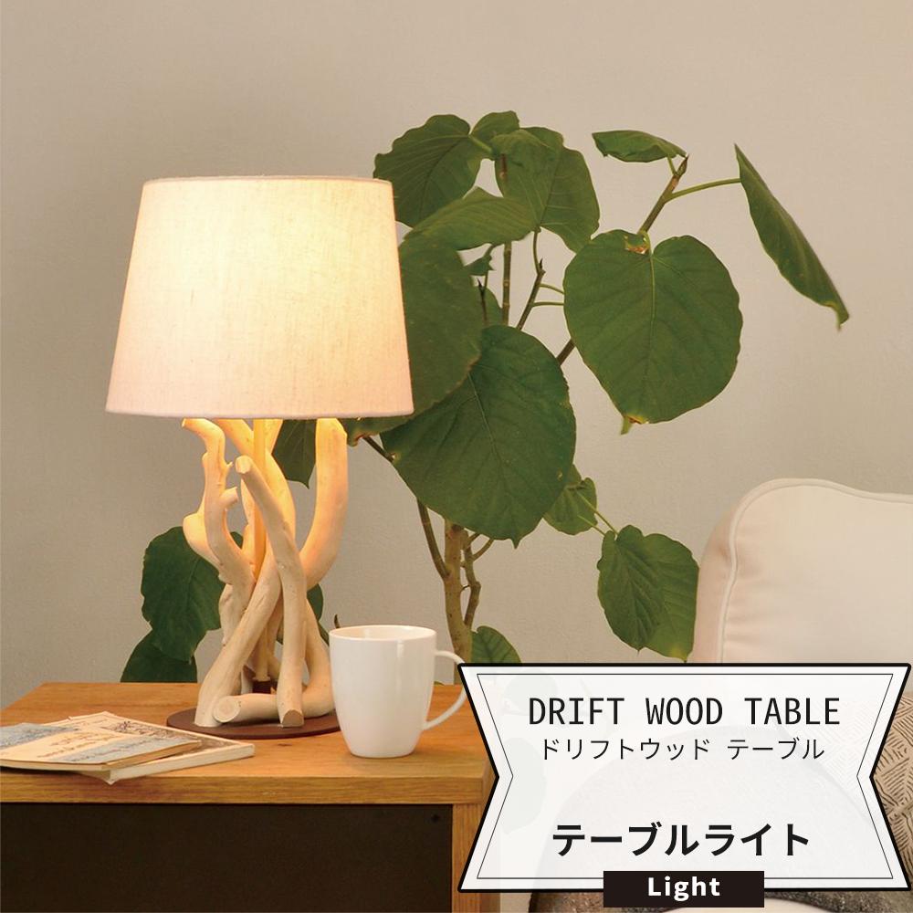 照明 卓上 おしゃれ テーブルライト アンティーク DRIFT WOOD TABLE ドリフトウッド テーブル テーブルライト JQ
