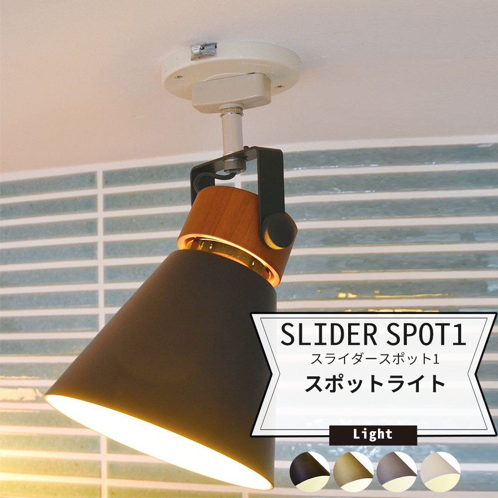 [5%OFFクーポンあり]照明 天井 おしゃれ スポットライト 天然木 メタルカラー SLIDER SPOT1 スライダースポット1 3営業日後出荷