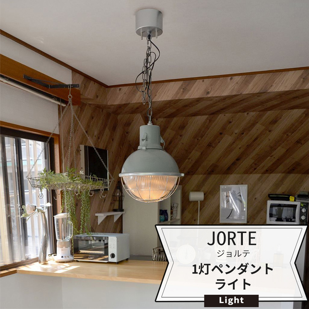 照明 天井 おしゃれ 吊り下げライト レトロ ランプ JORTE ジョルテ 1灯ペンダントライト 3営業日後出荷