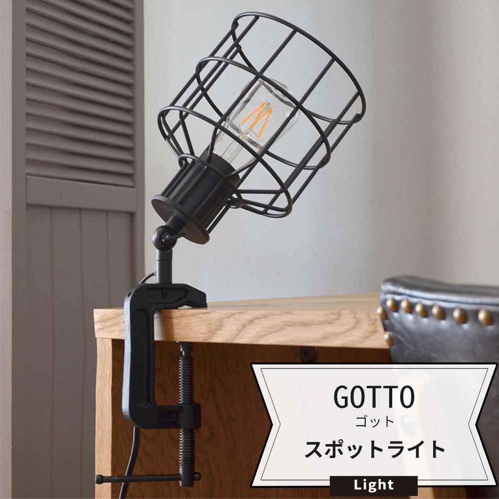 照明 クランプライト おしゃれ インダストリアル GOTTO ゴット スポットライト JQ