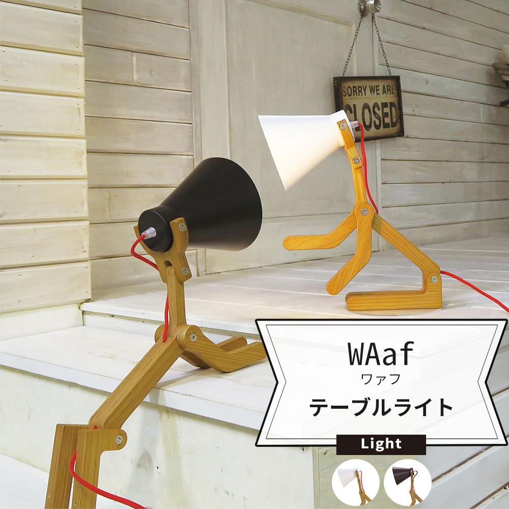 照明 卓上 おしゃれ デスクライト 北欧 WAaf ワァフ テーブルライト JQ