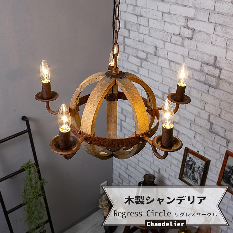 照明 シャンデリア シーリングライト リグレスサークル[照明器具 おしゃれ 木製 ヴィンテージ エイジング加工 17口金 LED対応]《即日出荷》