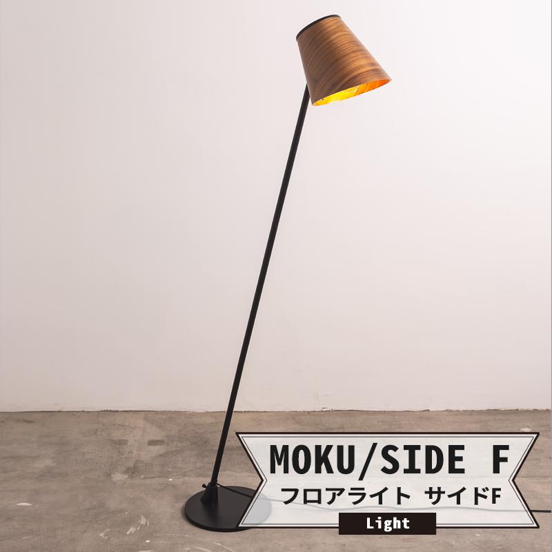 フロアライト サイドF MOKU モク 1灯 LED対応 照明《即納可》