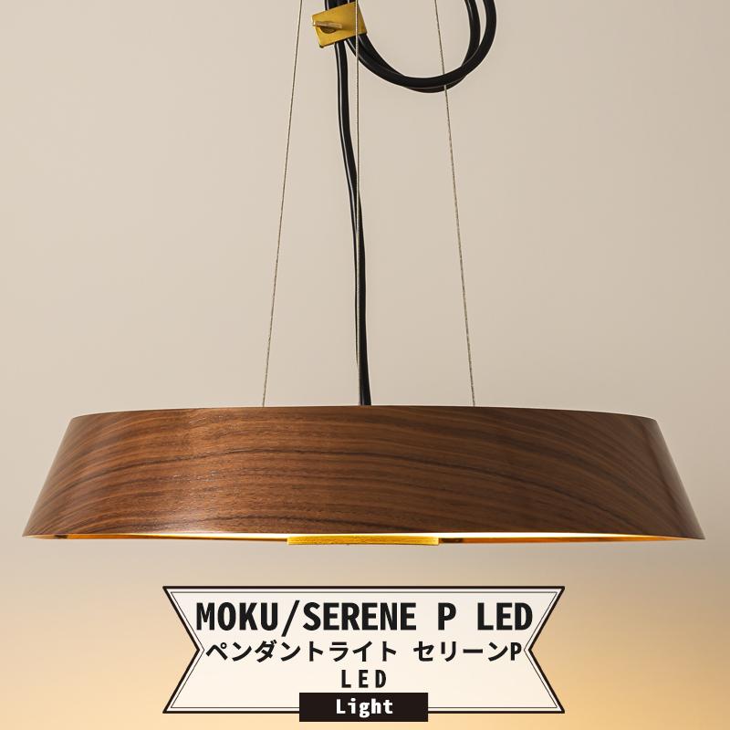 ペンダントライト セリーンP LED MOKU モク 照明《即納可》