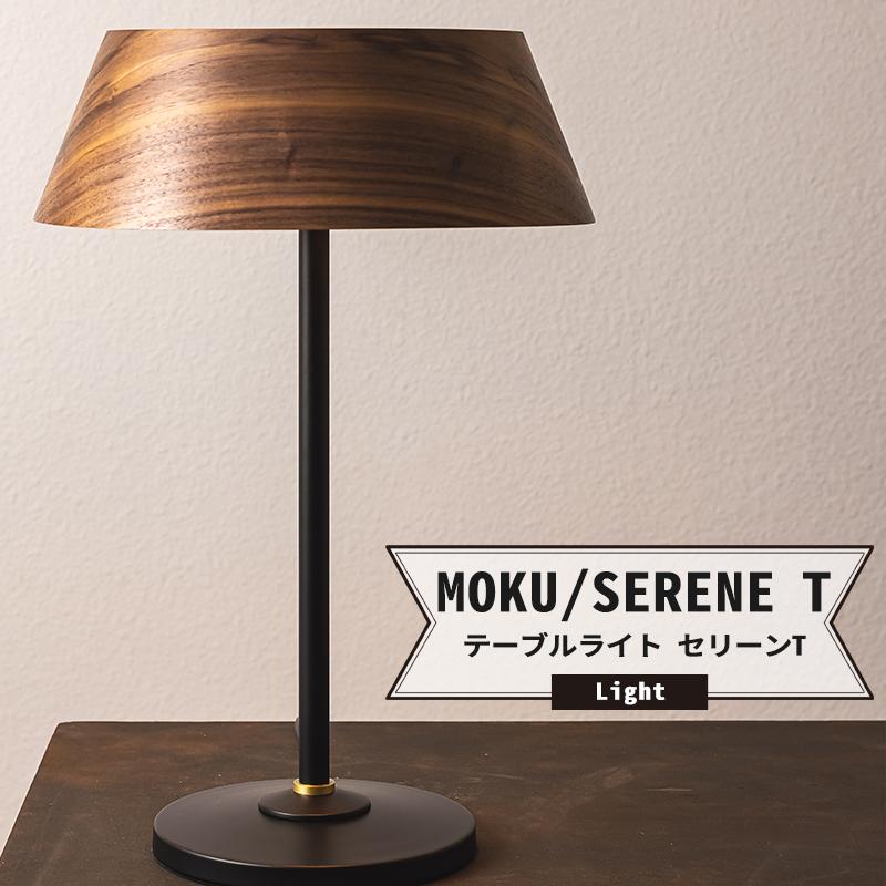 テーブルライト セリーンT MOKU モク 3灯 LED対応 照明 デスク《即日出荷》