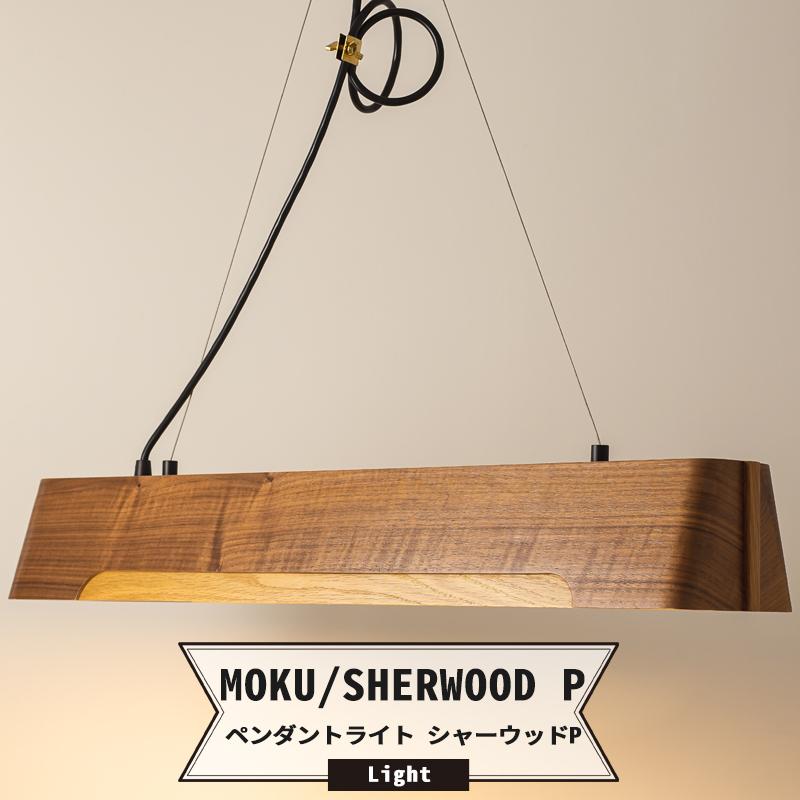ペンダントライト シャーウッドP MOKU モク LED 照明《即納可》