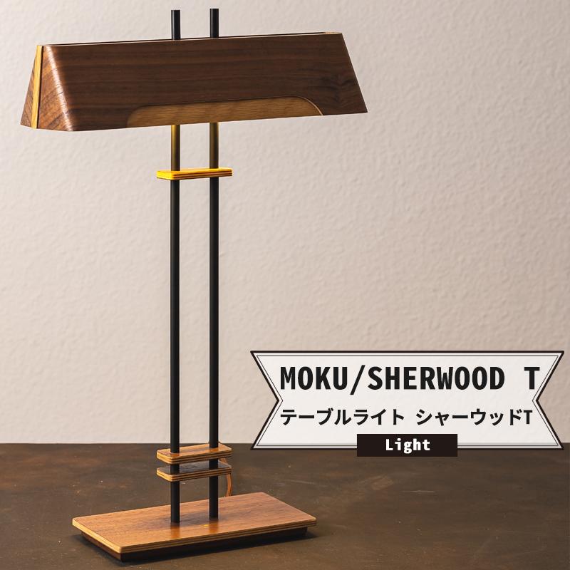 テーブルライト シャーウッドT MOKU モク LED 照明 デスク《即納可》