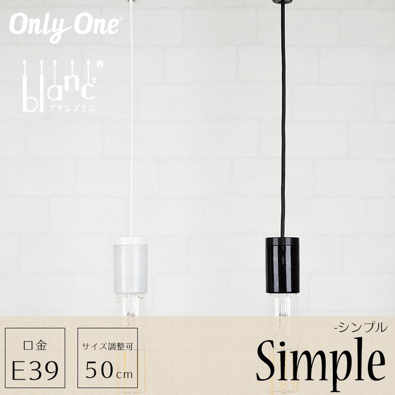 照明 ペンダントライト LED E39 1灯 おしゃれ つりさげ LED レトロ モダン シンプル 電球 吊り下げ 階段 和室 blanblan ブランブラン/●シンプル / 《即納可》