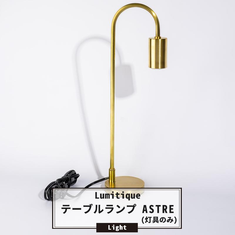 灯具のみ 照明 ベッドサイド おしゃれ アンティーク かっこいい ゴールド ヨーロピアン LED対応 レトロ ルミティーク/テーブルランプ/アストル/《即納可》
