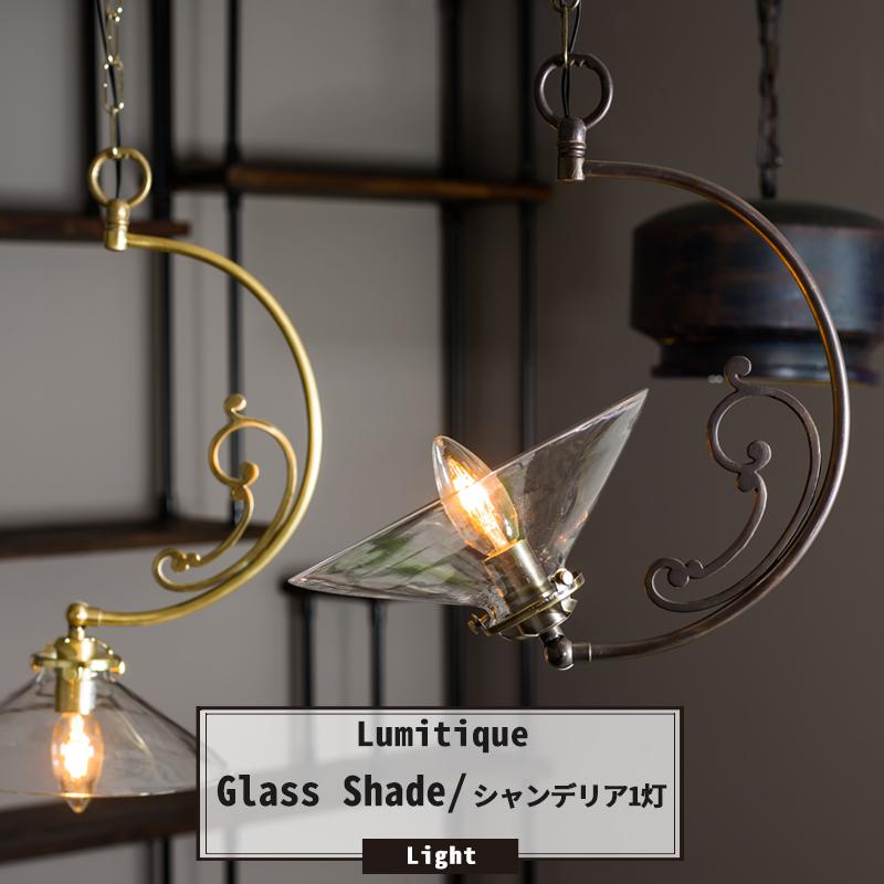照明 ペンダントライト おしゃれ アンティーク つりさげ LED対応 レトロ シャンデリア1灯 ルミティーク/●ガラスシェード/《即納可》