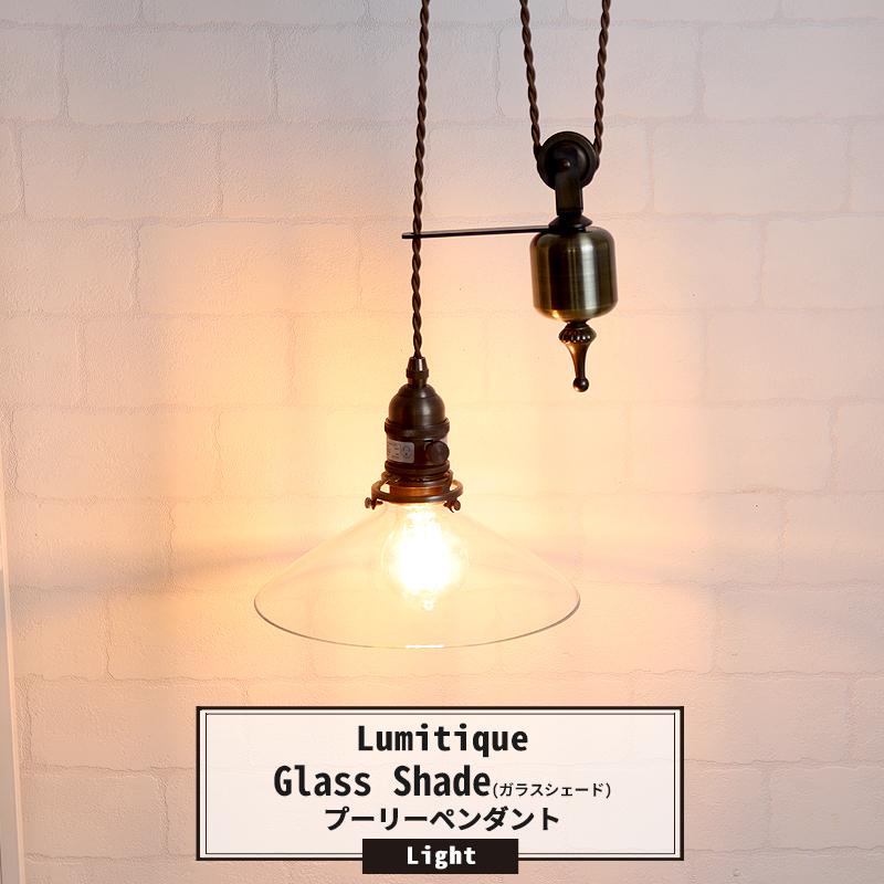 照明 ペンダントライト おしゃれ アンティーク つりさげ LED対応 レトロ プーリーペンダント ルミティーク/●ガラスシェード/《即納可》