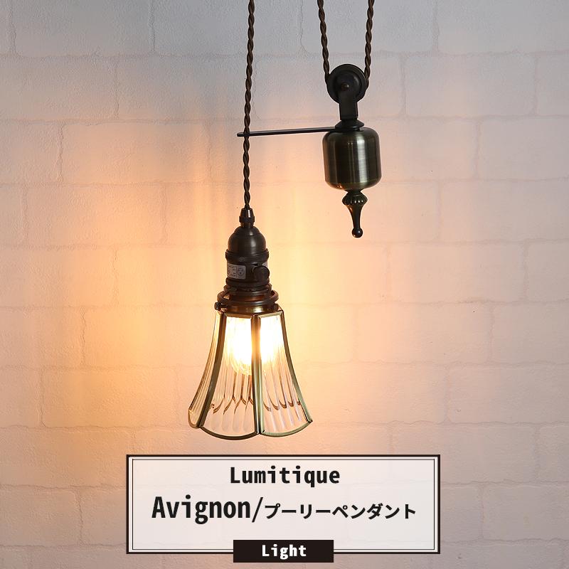 照明 ペンダントライト おしゃれ アンティーク つりさげ LED対応 レトロ プーリーペンダント ルミティーク/●アヴィニヨン/《即納可》