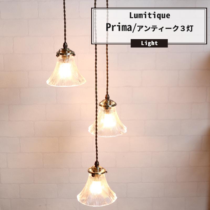照明 ペンダントライト おしゃれ アンティーク つりさげ ガラスシェード LED対応 レトロ アンティーク3灯 ルミティーク/●プリマ/《即納可》