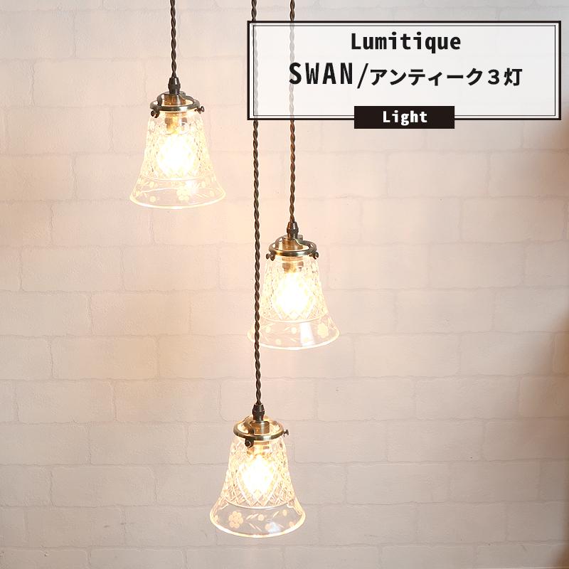 照明 ペンダントライト おしゃれ アンティーク つりさげ ガラスシェード LED対応 レトロ アンティーク3灯 ルミティーク/●スワン/《即納可》