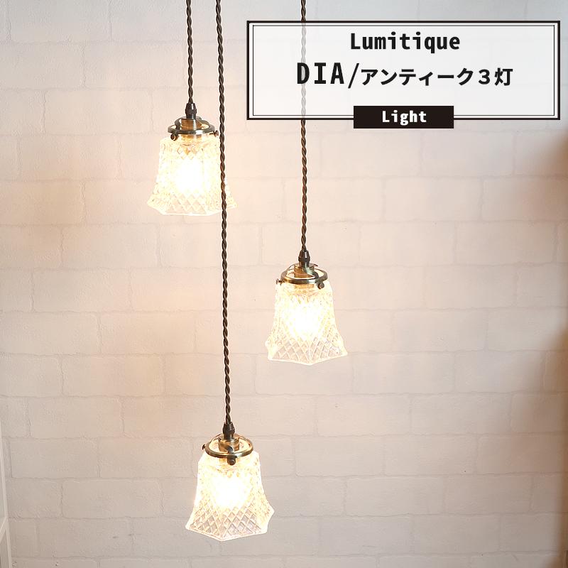 照明 ペンダントライト おしゃれ アンティーク ガラスシェード つりさげ LED対応 レトロ アンティーク3灯 ルミティーク/●ダイヤ/《即納可》