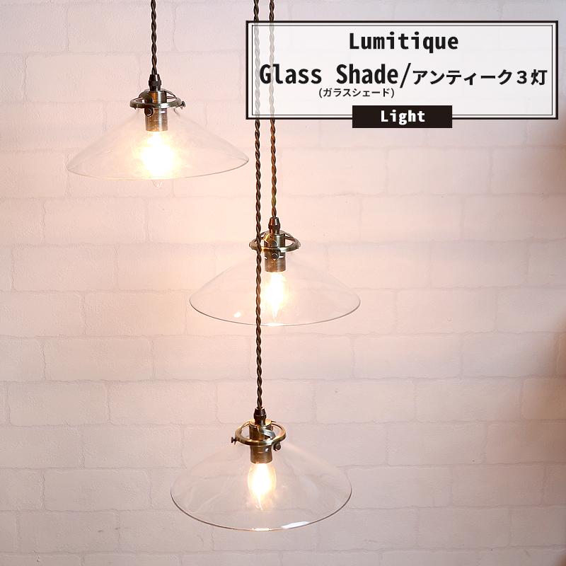 照明 ペンダントライト おしゃれ アンティーク つりさげ LED対応 レトロ アンティーク3灯 ルミティーク/●ガラスシェード/《即納可》