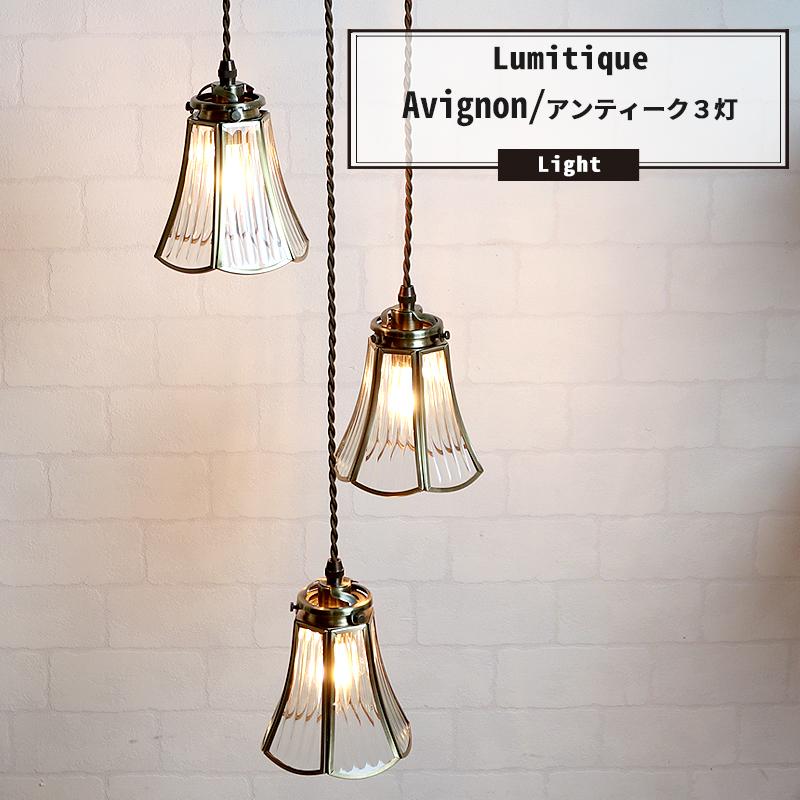 照明 ペンダントライト おしゃれ アンティーク つりさげ LED対応 レトロ アンティーク3灯 ルミティーク/●アヴィニヨン/《即納可》