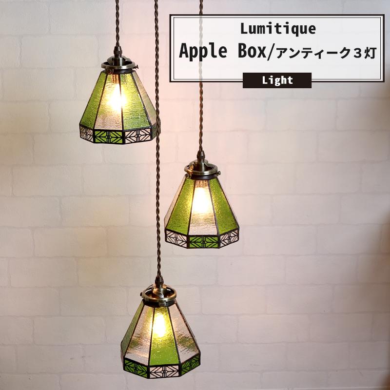 照明 ペンダントライト おしゃれ アンティーク つりさげ LED対応 レトロ アンティーク3灯 ルミティーク/●林檎箱/《即日出荷》