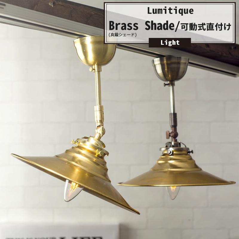 照明 シーリングライト おしゃれ アンティーク つりさげ LED対応 レトロ 可動式直付け 1灯 ルミティーク/●真鍮シェード/《即納可》