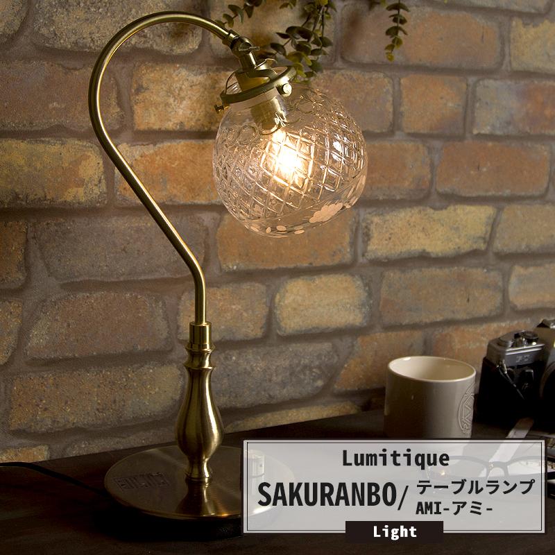 照明 テーブルランプ 置き型 ベッドサイド アンティーク ガラスシェード LED対応 レトロ テーブルライト アミ ルミティーク/●さくらんぼ/《即納可》