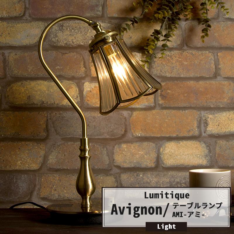 照明 テーブルランプ おしゃれ アンティーク レトロ テーブルライト アミ ルミティーク/●アヴィニヨン/《即日出荷》