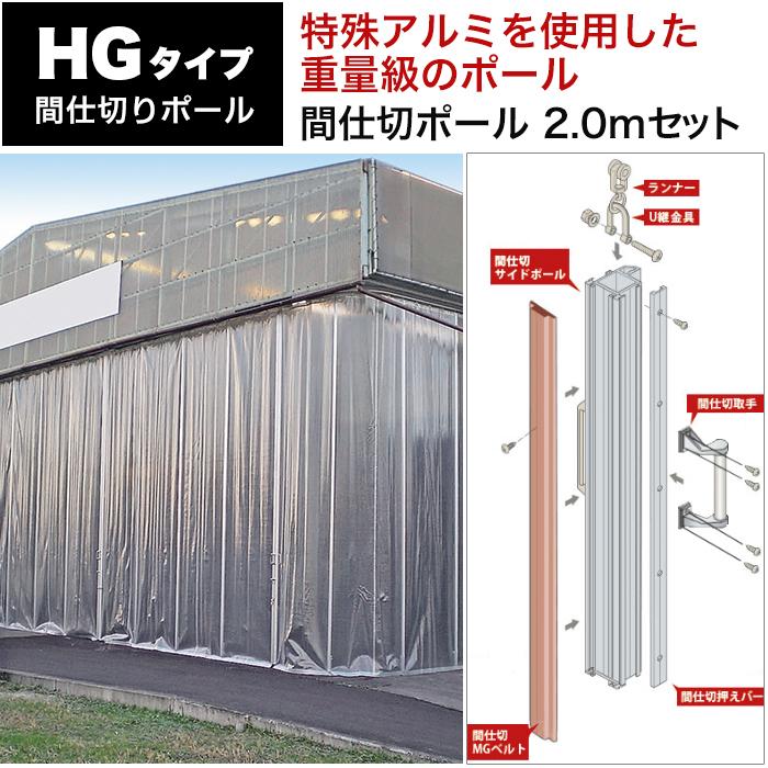 間仕切ポール「HGタイプ(GT50型レール対応)」GT50型レール用 2mセット《約5日後出荷》