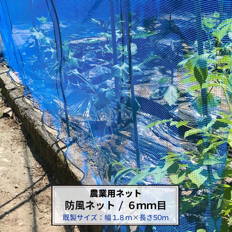 [5%OFFクーポンあり]農業用ネット 6mm目 幅1.8m×長さ50m ブルー《約5日後出荷》[防風ネット ワイドラッセル ネット 網 農業 園芸 家庭菜園 資材 アグリ agri 遮光 防雹 ぼうひょう 防霜 保温 防風 日本製]