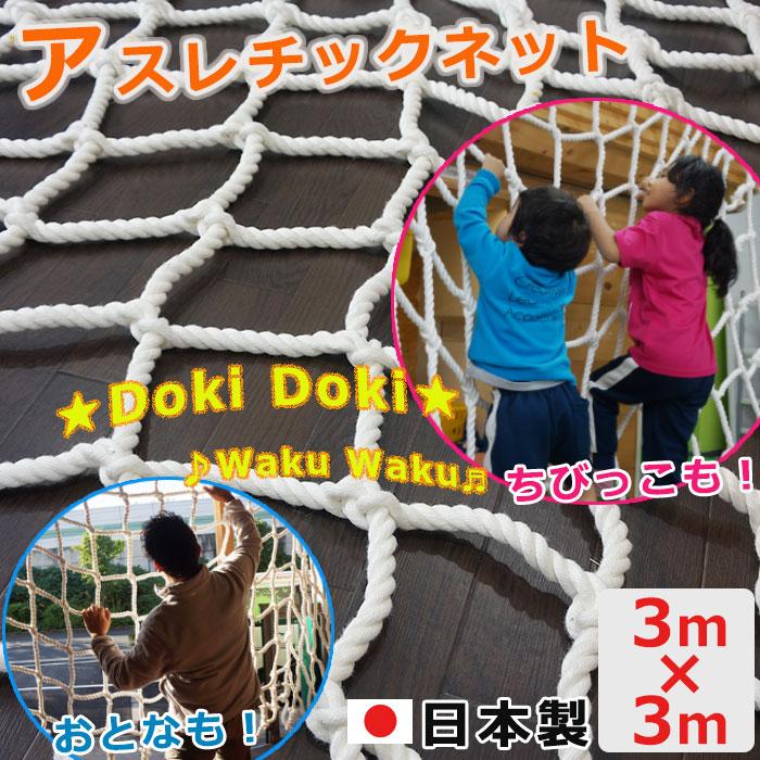 ビニロンアスレチックロープ 3m×3m 日本製!《約3週間後出荷》[アスレチック ネット 遊具 ターザンロープ スポーツロープ]