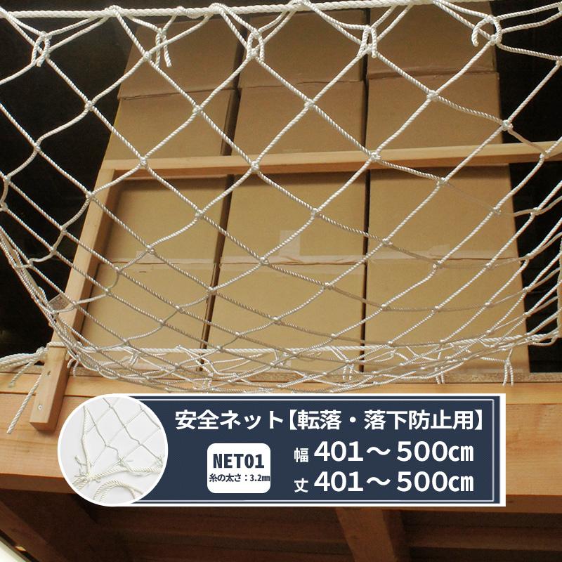 [サイズオーダー]転落防止ネット 網【NET01】[230T/306本 100mm目]「安全ネット」転落防止幅401~500cm丈401~500cm/《約10日後出荷》 [落下防止網 落下対策 建設現場 工事現場 足場 螺旋階段 吹き抜け 安全用品]