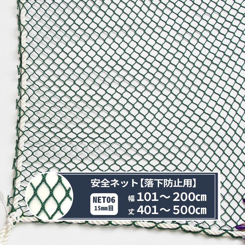 [サイズオーダー]転落防止ネット 網【NET06】[280T/46本 15mm目]「防炎安全ネット」転落防止用 /仮設工業会認定品幅101~200cm丈401~500cm/《約10日後出荷》 [落下防止網 落下対策 建設現場 工事現場 足場 螺旋階段 吹き抜け 安全用品]