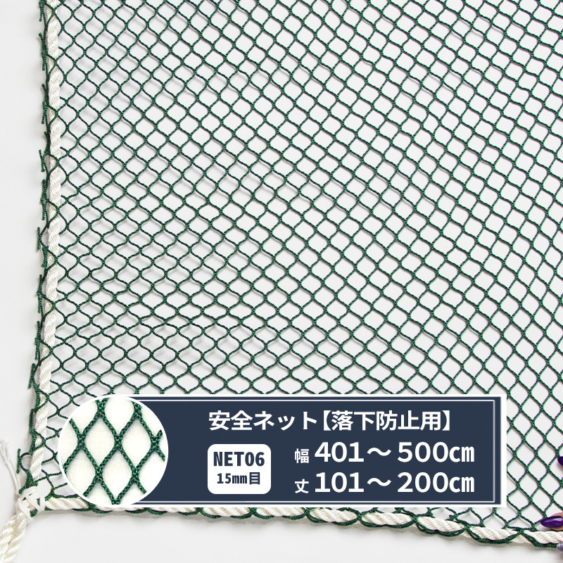 [5日限定ポイント5倍]転落防止ネット 網 【NET06】[280T/46本 15mm目] 仮設工業会認定品 転落防止 防炎安全ネット 幅401~500cm丈101~200cm [落下防止網 落下対策 建設現場 工事現場 足場 螺旋階段 吹き抜け 安全用品] JQ