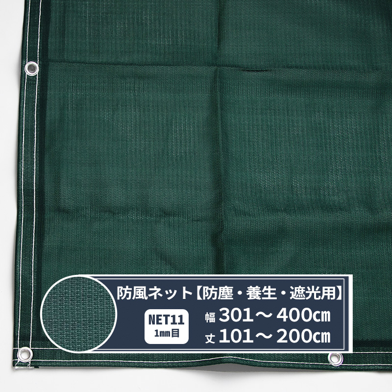 [5日限定ポイント5倍]防風 防雪 ネット【NET11】[440T〈400d〉 1mm目]幅301~400cm丈101~200cm 防塵 養生 遮光用 JQ