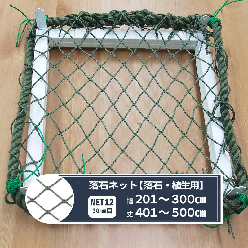 【1000円OFFクーポンあり】【NET12】[440T〈400d〉/44本 30mm目]「落石ネット」落石/植生幅201~300cm丈401~500cm/《約10日後出荷》