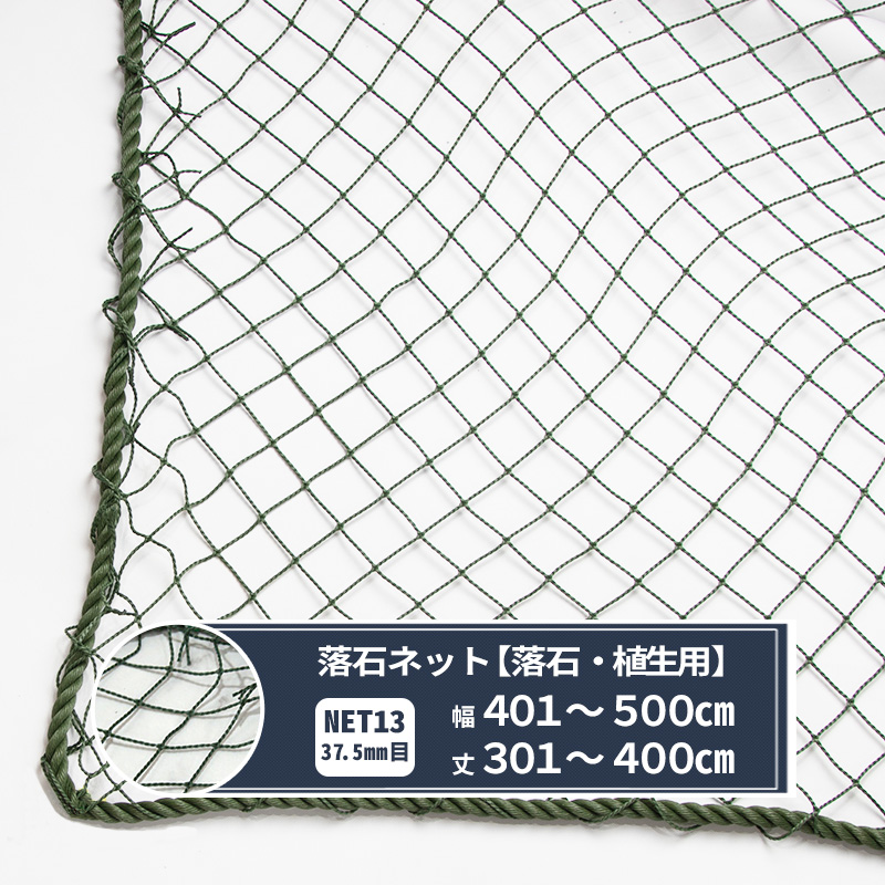 【NET13】[440T〈400d〉/44本 37.5mm目]「落石ネット」落石/植生幅401~500cm丈301~400cm/《約10日後出荷》