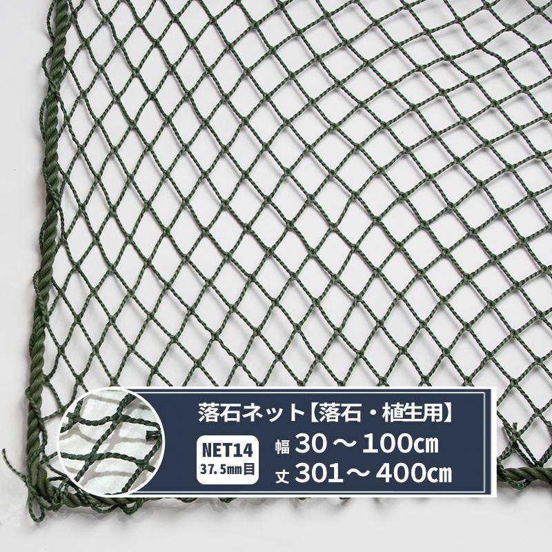 [5日限定ポイント5倍]落石ネット 網 【NET14】[440T〈400d〉/120本 37.5mm目]幅30~100cm丈301~400cm 落石 植生 JQ
